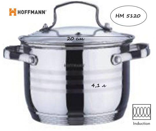 Кастрюля 4,1 л HOFFMANN HM 5120