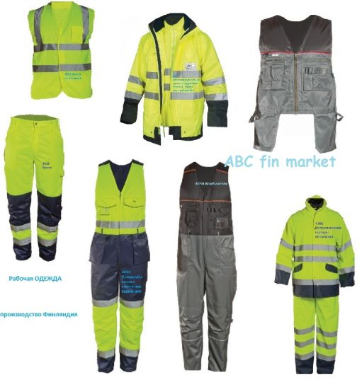 Рабочая одежда и перчатки